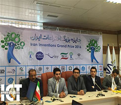 First International Festival of Iran Inventions Grand Prize